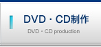 DVD・CD制作/DVD・CD production